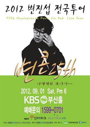 Byun Jin-seop Concert In Busan