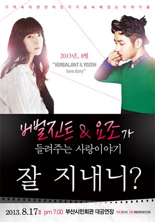 Verbal Jint & Yozo : Joint Concert In Busan