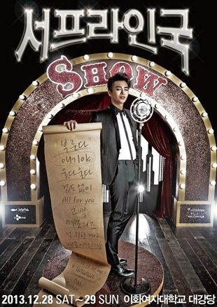 2013 Seo In-gook's First Solo Concert