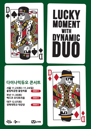 Dynamic Duo Concert[LUCKY MOMENT with DYNAMIC DUO]