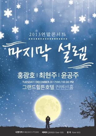 2013 Last Excitement: Hong Gwang-ho, Choi Hyun-joo, Yoon Gong-joo