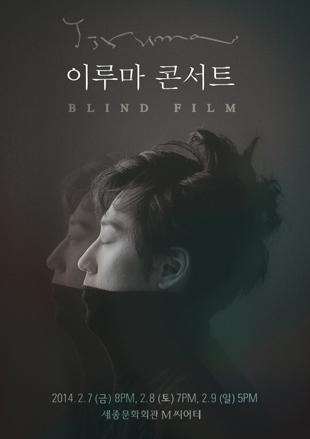 Yiruma Concert[Blind Film]