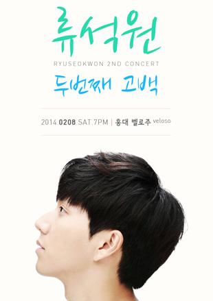 Ryu Seok-won Concert <Second Confession>