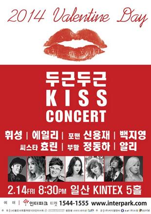 2014 Valentine's Thump Thump Kiss Concert