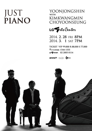 Yoon Jong-shin's Monthly Concert- 'JUST PIANO' with Kim Gwang-min, Jo Yoon-sung