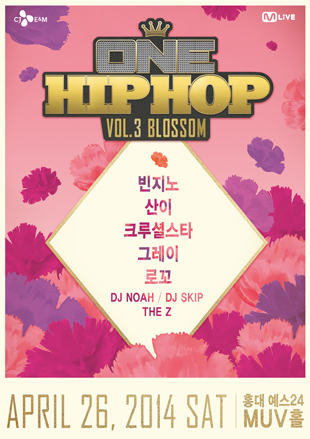 ONE HIPHOP Vol.3 'Blossom'
