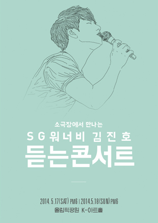 SG Wannabe's Kim Jin-ho's Small Theatre <Listening Concert>