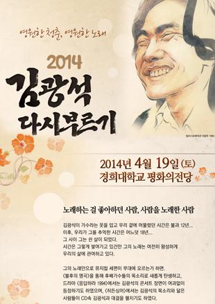 2014 Sing Again Kim Kwang-seok - In Seoul