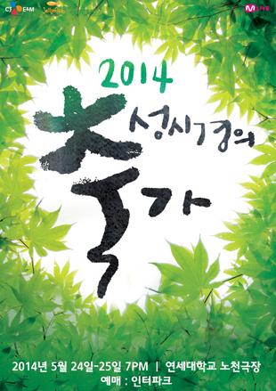 2014〈Sung Shi-kyung Congratulatory Song〉Concert