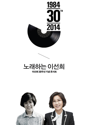 Lee Sun-hee's 30th Anniversary Concert (In Seongnam)