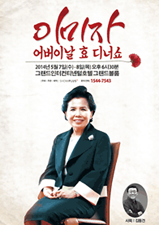 2014 Lee Mi-ja Life Of Singing, 55th Anniversary Dinner Show