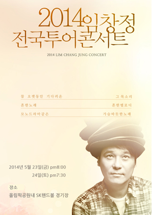 2014 Im Chang-jung Nationwide Tour <Common Song...Common Melody...)