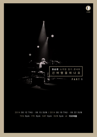 Kwon Soon-gwan Small Theatre Concert Series <Let's Go On A Long Trip- Part 1>