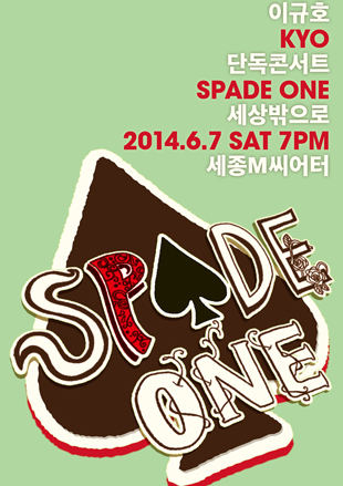 Kyo (Lee Kyu-ho)'s Concert <Spade 1 Into The World>
