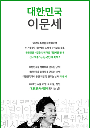 [R.O.K. Lee Moon-sae ] Cheonan Concert