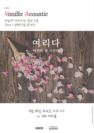 Vanilla Acoustic 3rd Album Part 1 Release Concert