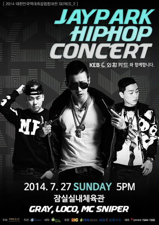 2014 Jay Park Hip Hop Concert (With Gray, Loco)