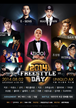 Freestyle Day 2014 - Korea's Greatest Hip Hop Festival
