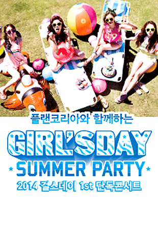 Plan Korea Brings You Girl's Day's 1st Concert <Summer Party>