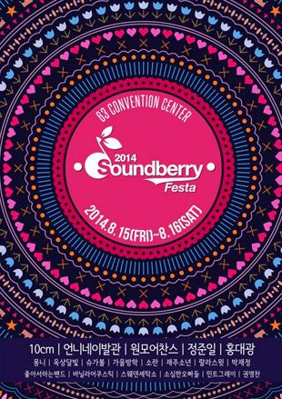 2014 Soundberry Festa
