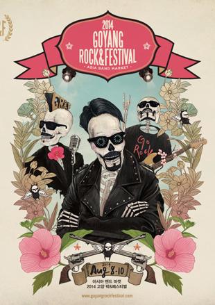 2014 Goyang Rock & Festival