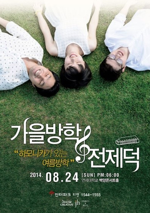 Fall Vacation & Jeon Jae-deok Concert <Harmonica-Filled Summer Vacation>