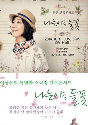 Lee Sang-eun Concert [I'm A Wild Flower]