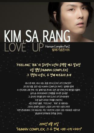 Human Complex Part 2 Release Concert: 2014 Kim Sa-rang Concert