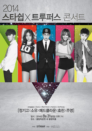 2014 Starship X Troopers Concert: [Junggigo X Soyu X Mad Clown X Hyorin X Joo-young]'s Some+Sing+Special