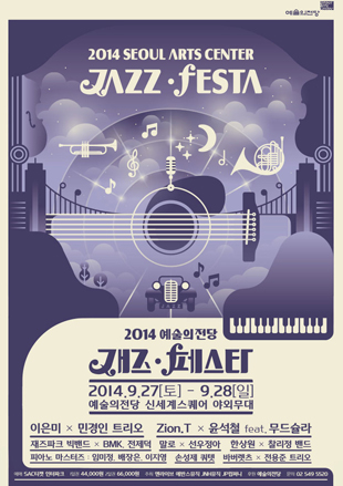 2014 Seoul Arts Center Jazz Festa