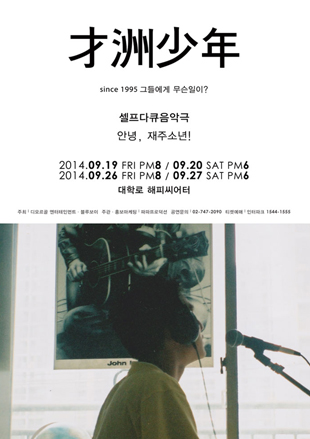 Jeju Boy: Self Documentary Music Theatre <Hello, Jeju Boy!>