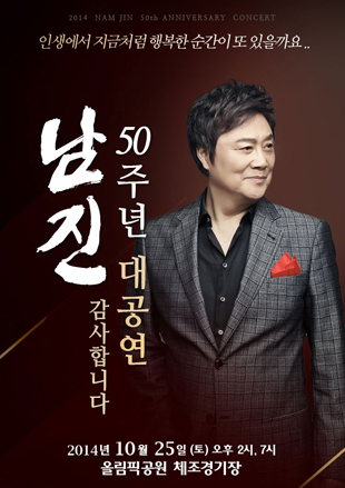 Nam Jin's 50th Anniversary Concert