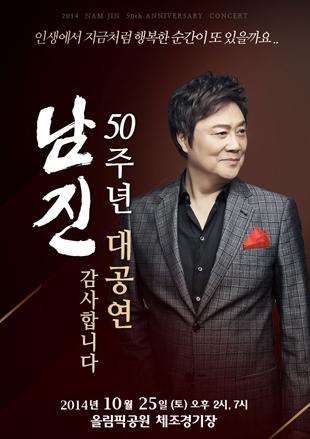 Nam Jin's 50th Anniversary Concert