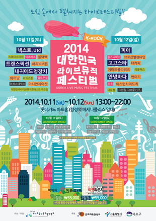 2014 Korea Live Music Festival