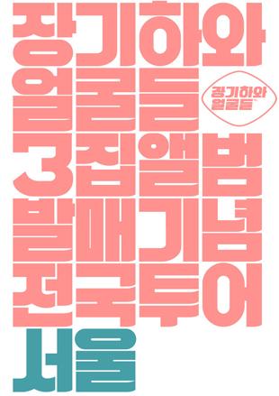 Tour lưu diễn của Jang Gi-ha & The Faces