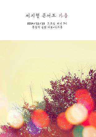 Lee Ji-hyung Concert