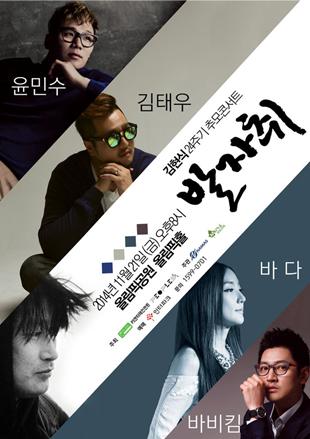 Yoon Min-su, Bada, Kim Tae-woo, Bobby Kim Concert - Footprints