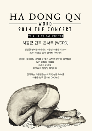 Ha Dong-gyun Solo Concert [WORD]