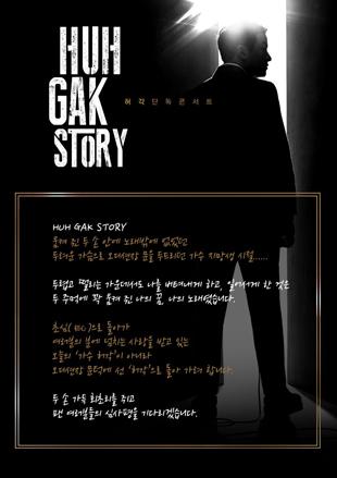 Huh Gak's Concert [HUH GAK STORY]