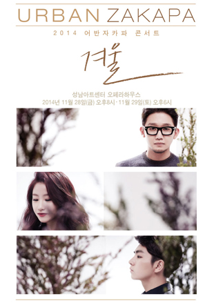 2014 Urban Zakapa Concert In Seongnam: