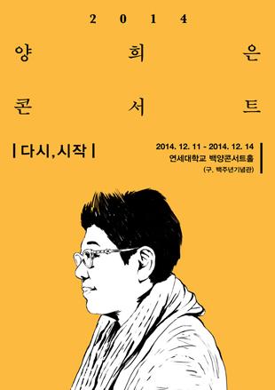 2014 Yang Hee-eun Concert <Start, Again>