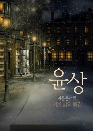 2014 Yoon Sang's Winter Concert <Winter Night's Scenery>