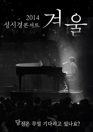 2014 Sung Si-kyung Concert <Winter>
