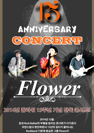 Flower 15th Anniversary Concert