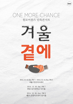 One More Chance Concert <By Your Side This Winter> -In Seoul