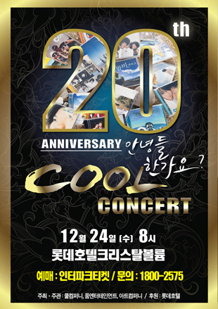COOL 20th Anniversary Concert