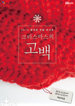 2014 Hong Dae-gwang Year-End Concert <Christmas Confession>