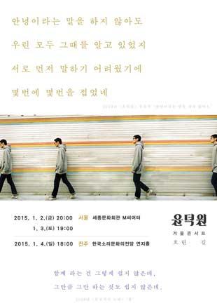 Broccoli You Too Yoon Deok-weon's Winter Concert <Faded Path> In Seoul