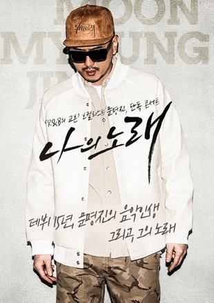 Moon Myung-jin Concert <My Song>