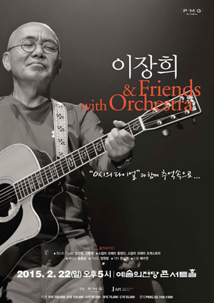 Lee Jang-hee & Friends